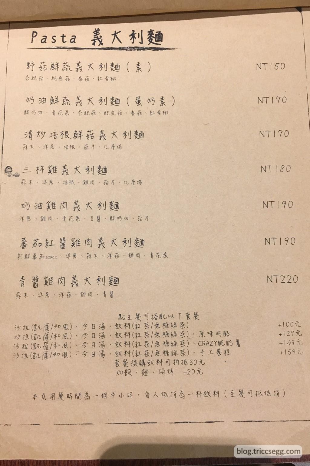 Crazy MaMa菜單(2).jpg