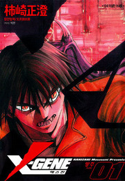 X-Gene Manga