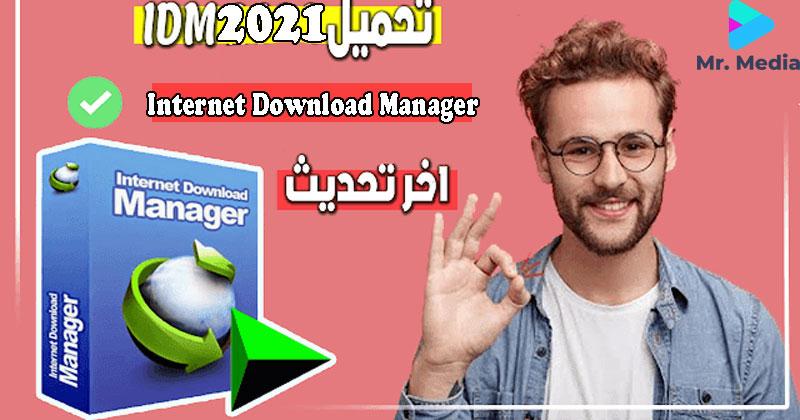 تحميل برنامج انترنت داونلود مانجر Internet Download Manager للكمبيوتر برابط مباشر 2021