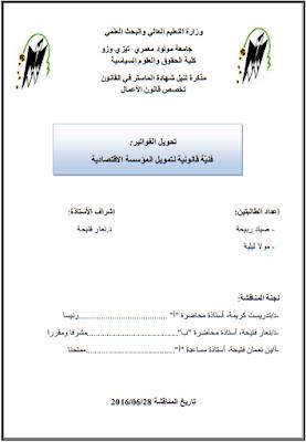مذكرة ماستر : تحويل الفواتير فنية قانونية لتمويل المؤسسة الاقتصادية PDF