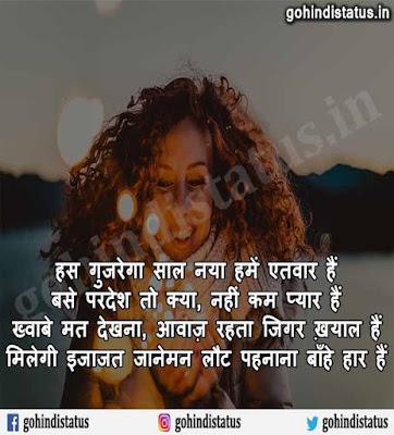 New Year Wishes In Hindi, New Year Wishes In Hindi Font