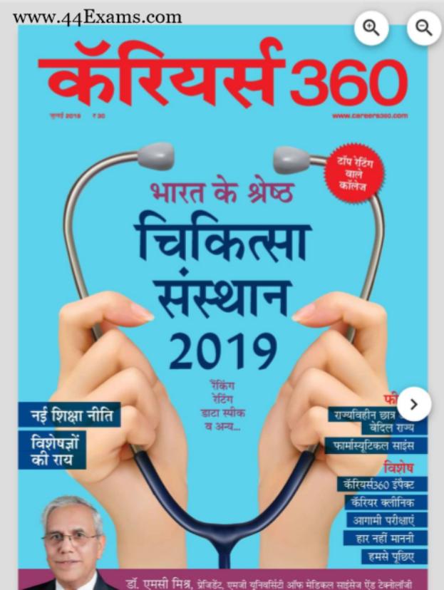 कैरियर्स 360 करंट अफेयर्स जुलाई 2019 : सभी प्रतियोगी परीक्षा हेतु हिंदी पीडीऍफ़ पुस्तक | Careers 360 Current Affairs July 2019 : For All Competitive Exam Hindi PDF Book