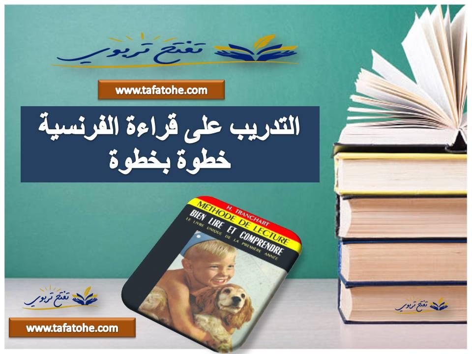 تحميل كتاب تعلم القراءة في اللغة الفرنسية