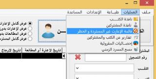 برنامج SoftBiblio v4 سوفت بيبليو برابط مباشر
