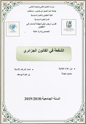 مذكرة ماستر: الشفعة في القانون الجزائري PDF