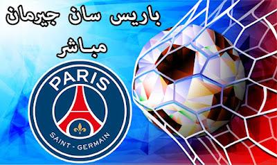 باريس سان جيرمان بث مباشر