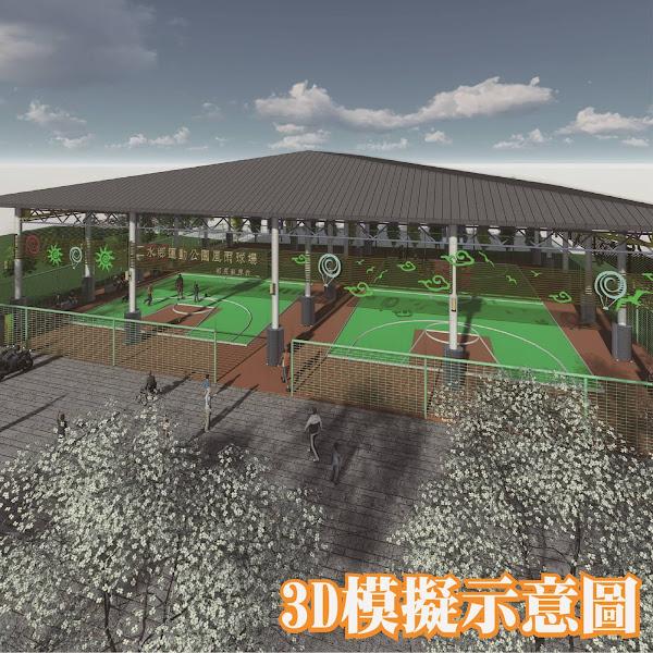 二水鄉運動公園風雨球場整建今動土 完善運動環境