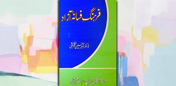 farhang-fasana-e-azad