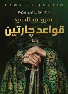 قواعد جارتين لـ عمرو عبد الحميد