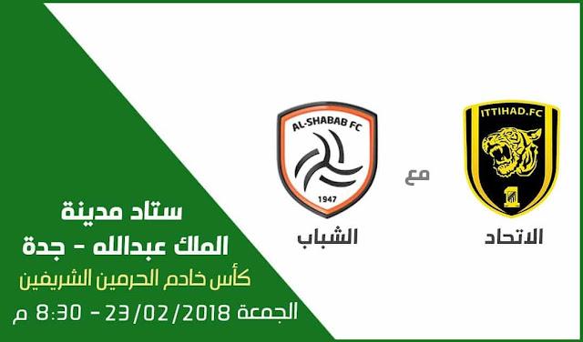 نتيجة مباراة الإتحاد والشباب اليوم الجمعة 23-2-2018 في كأس خادم الحرمين الشريفين