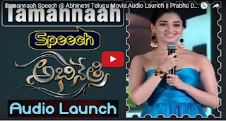 Tamannaah Speech @ Abhinetri Telugu Movie Audio Launch