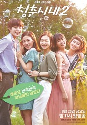 Age of Youth 2 | Eps 01-14 [Complete]
