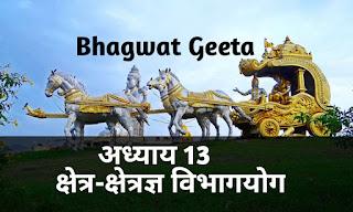 अध्याय 13 क्षेत्र-क्षेत्रज्ञ विभागयोग Bhagwat geeta chapter 13