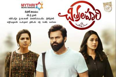 Chitralahari (2019) Hindi + Telugu + Tamil Dubbed Full Movies Download