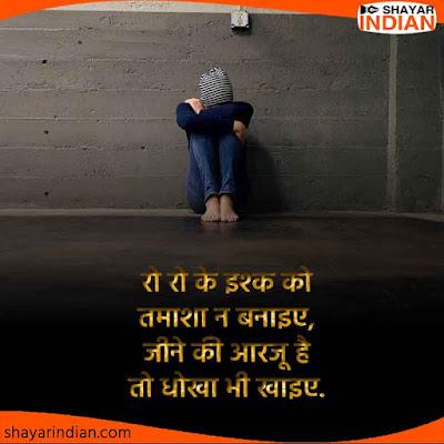 धोखा भी खाइए - Ishq Me Dhoka - Positive Status in Hindi