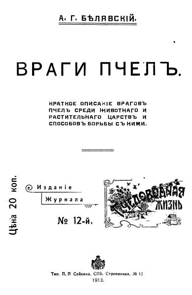 Белявский А. Г. - Враги пчел