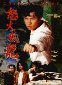 Nộ Hải Uy Long - Crystal Hunt (1991)