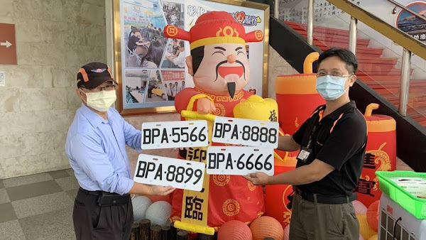 自用小客貨車BPA網路車牌標售 彰化監理站9月29日起開標