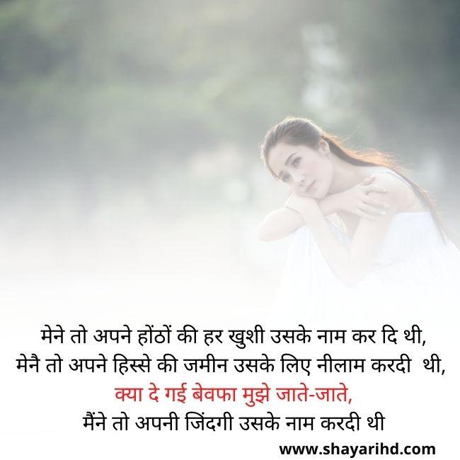 Dhokha Dene Wali Shayari