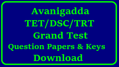 Avanigadda TET/DSC Grand Test Question Papers and Keys Download Download Grand Test Question Papers by Pragathi Avanigadda Coaching Centre for TET DSC and TRT 2017 in Andhra Pradesh and Telangana useful for Teacher Job Aspirants. Study Material for TSPSC Teachers Recruitment Test 2017 in Telangana and Teachers Eligibility Test TET 2017 and District Selection Committee DSC in AP . Telugu English Mathematics Science Social Study Material Perspective of Education of Dr Moses, Emily Academy Hydarabad Download avanigadda-tet-dsc-trt-2017-sgt-grand-test-question-papers-key-download