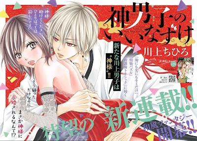 Chihiro Kawakami lança série sobre romance com um deus