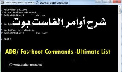 شرح أهم أوامر وضع الفاست بوت adb & fastboot للاندرويد