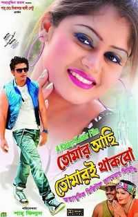 Download Tomar Achi Tomari Thakbo (2015) Bangla Movie Full Download DVDRip 300MB