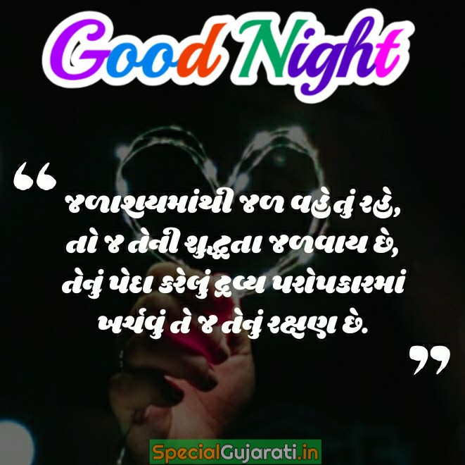gujarati good night love Shayari