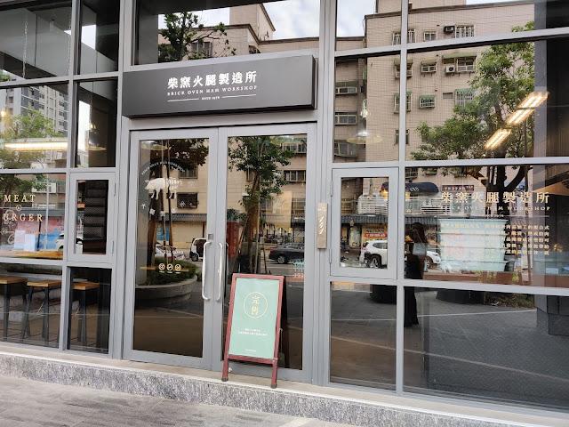 柴窯火腿製造所 新竹店