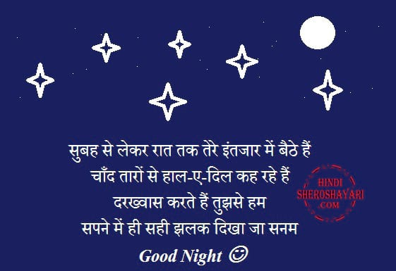 Good Night Hindi Love Quotes