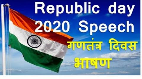 Republic day Speech in Hindi 2020 , 26 जनवरी पर भाषण हिंदी में पाएं