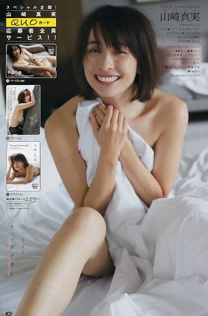 Mami Yamasaki 山崎真実 Young Jump No 11 2018 Pics