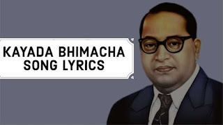 KAYADA BHIMACHA SONG LYRICS