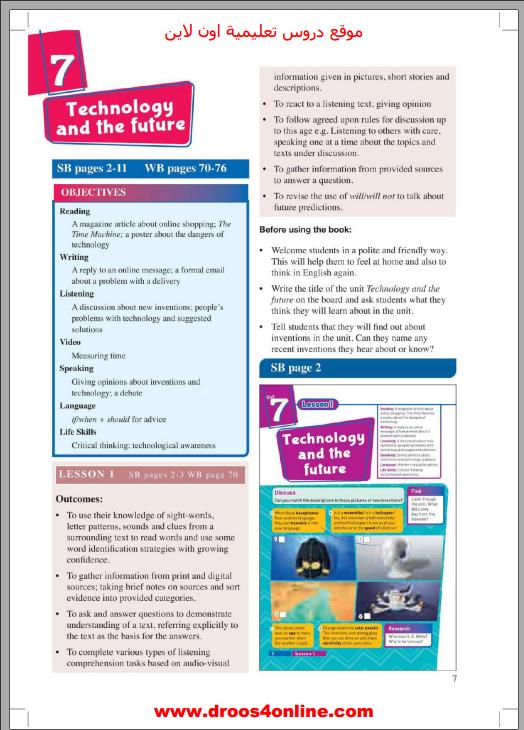 دليل المعلم Teacher's guide الصف الثانى الإعدادى الترم الثانى 2021 موقع دروس تعليمية اون لاين