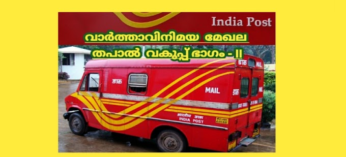 Kerala PSC വാർത്താവിനിമയ മേഖല തപാൽവകുപ്പ്
