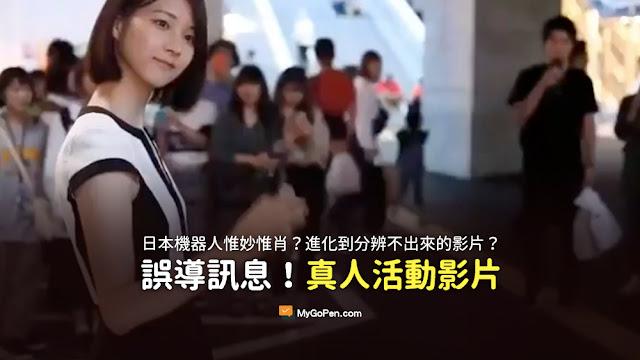 日本的機器人已經進化到快分辨不出來 影片 謠言
