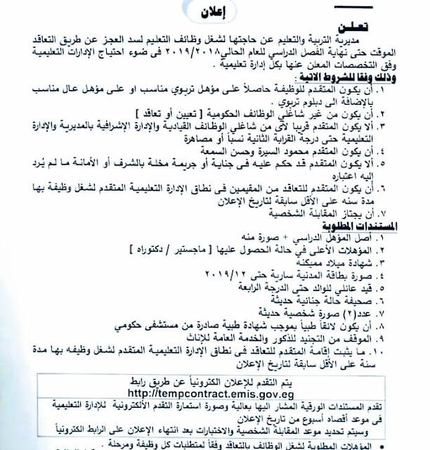 رابط التقدم لمسابقة وزارة التربية والتعليم متاح الان 2019 تعرف على الاوراق المطلوبة للتقديم