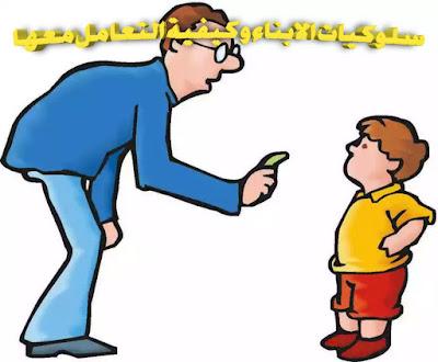 اسباب تصرفات الاطفال