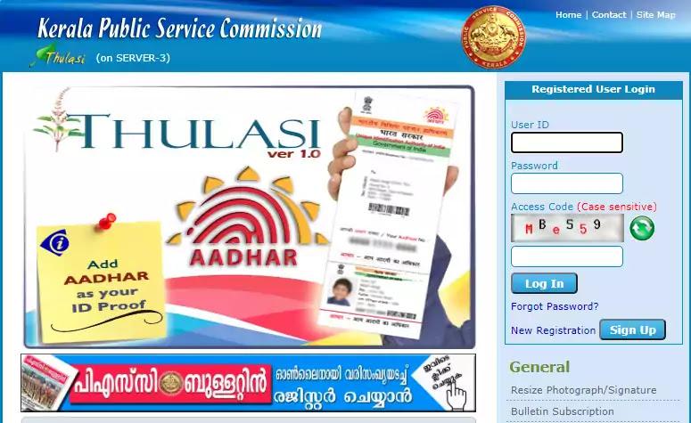 Kerala PSC Official