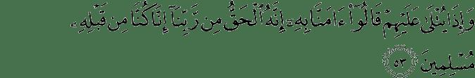 Surat Al Qashash ayat 52