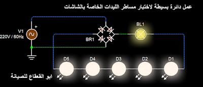 شرح دائرة الإضاءة في شاشات led بالتفصيل ومعرفة اذا كان العطل من الليدات او من بعض مكونات البوردة