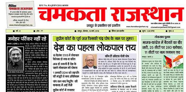 दैनिक चमकता राजस्थान 18 मार्च 2019 ई-न्यूज़ पेपर