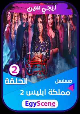 مملكة ابليس الموسم 2 الحلقه 2 الثانية - اون لاين