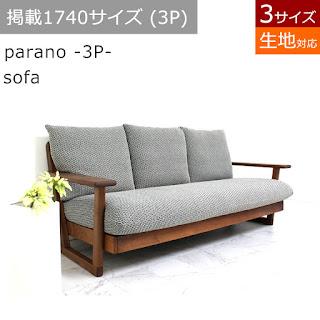 【SF-N-059】パラーノ -3P- ソファ