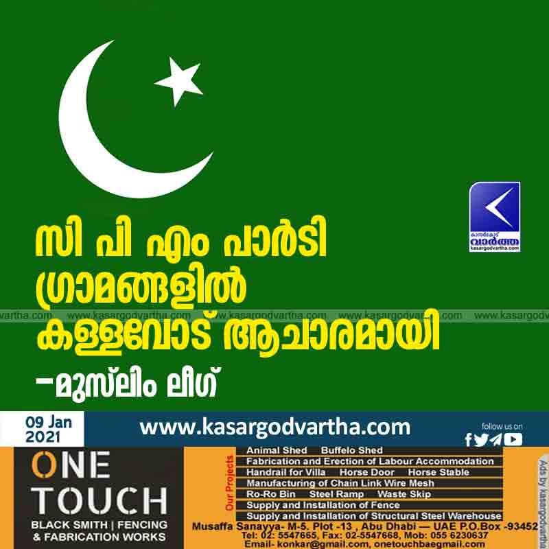 Fraudulent vote is common in CPM Party villages: Muslim league