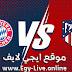 مشاهدة مباراة بايرن ميونخ واتلتيكو مدريد بث مباشر ايجي لايف بتاريخ 01-12-2020 في دوري أبطال أوروبا