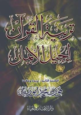 تحميل كتاب تربية القرآن لجيل الإيمان pdf  فوزي محمد أبو زيد