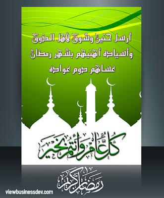 رسائل تهنئة رمضان مع صور رمضان كريم 3