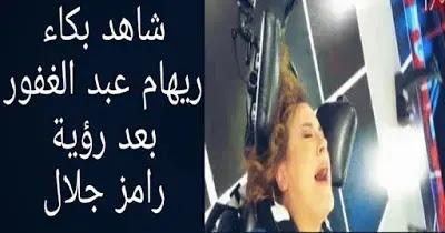 رامز جلال 2020 رد فعل ريهام عبد الغفور