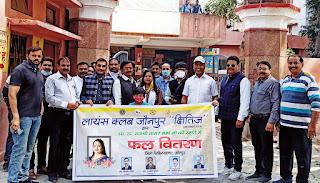 डा. राजश्री शर्मा की स्मृति में लायंस क्लब क्षितिज ने मरीजों में बांटा फल  | #NayaSaberaNetwork